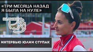 Юлия Ступак (Белорукова) - эксклюзивное интервью проекту \