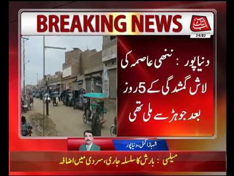 Dunyapur: Funeral Prayers of 6-Year-Old Asma Offered