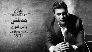 Wael Kfoury - Mdallaleti | وائل كفوري - مدللتي