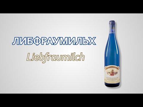 Вино Либфраумильх – «Молоко любимой женщины»