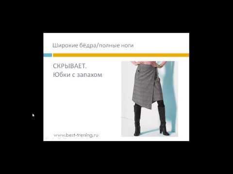 Широкие бёдра - коррекция с помощью одежды