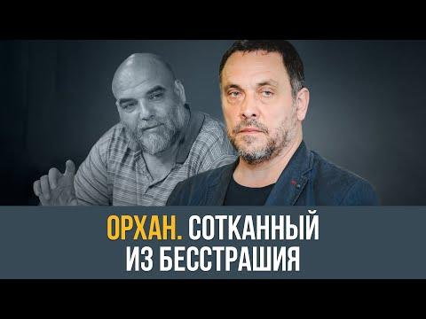 Максим Шевченко вспоминает Орхана Джемаля