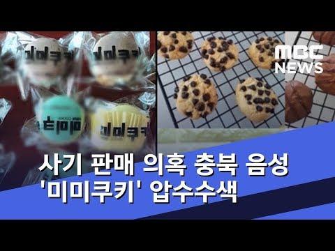 경찰, 사기 판매 의혹 충북 음성 '미미쿠키' 압수수색 (2018.09.29/뉴스데스크/MBC)