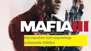 Mafia 3 настройка под эмулятор геймпада x360ce