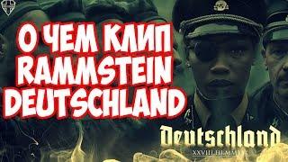 О чем клип Rammstein - Deutschland. Подтекст и секреты клипа