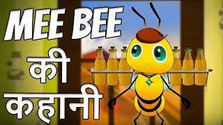 Mee Bee की कहानी   Moral Stories for Kids in Hindi   सबक देगी नानी   Woka Hindi