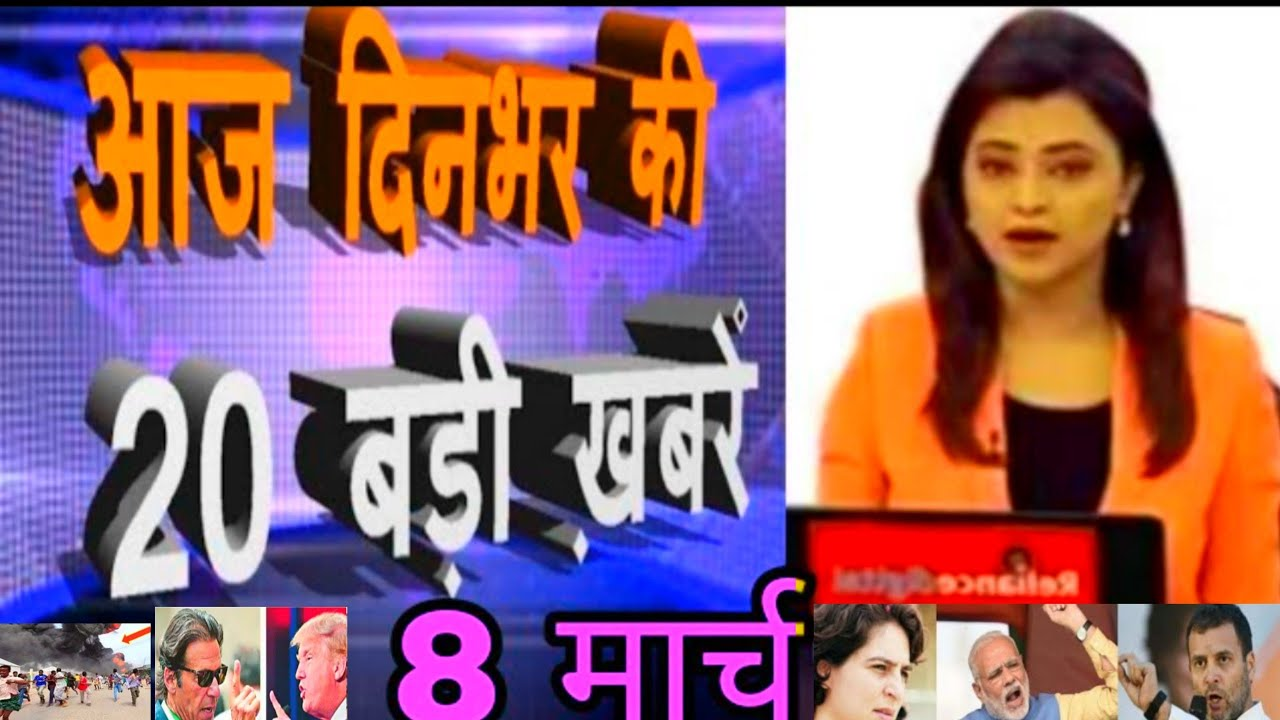 Aaj ka taja khabar, आज 8 मार्च के मुख्य समाचार,today breaking news,aaj ka taja smachar, modi news 3