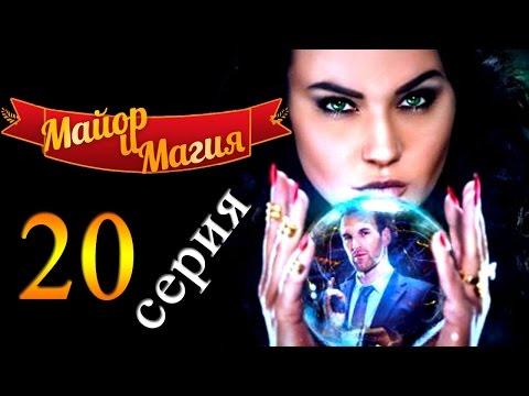 Майор и магия 20 серия / Русские новинки фильмов 2017 #анонс Наше кино