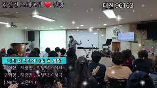 김현진 노래교실 ?♂️ 광주 금호 원광신협 ?♀️ …