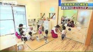 「小規模保育」にも補助金 待機児童の解消めざし(15/04/01)