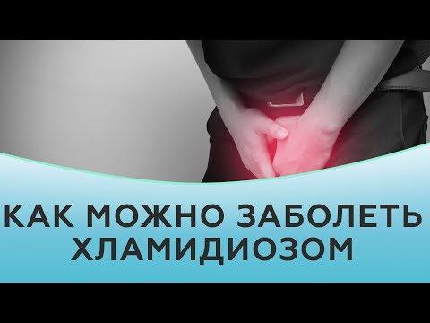 Как можно заразиться хламидиозом