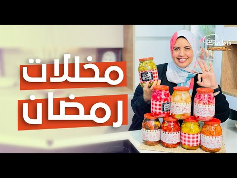 طريقة عمل المخلل بكل أنواعه 🥦 كل أسرار وتكات مخللات رمضان 😍🌙في أسرع وقت والطعم تحفة - فاطمة أبو حاتي - فاطمة أبو حاتي - Fatma Abu Haty
