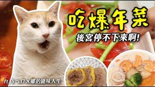 【黃阿瑪的後宮生活】吃爆年菜後宮停不下來啊ft.ㄋㄟㄇㄨ嘟的鼯味人生