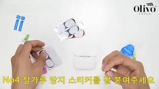 올리보 아이팟 1&2세대 프로 PRO 철가루방지…
