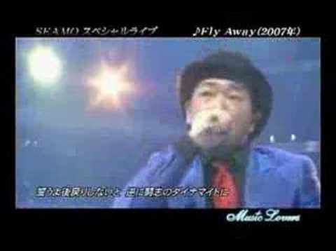 SEAMO - Fly Away (ライヴ)