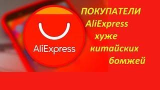 ЧАСТЬ №1 покупатели AlиExpress хуже китаййских бомжей