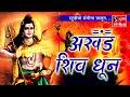अखंड शिव धुन - ॐ नमः शिवाय - Nonstop Shiv Dhun - Devotion to Lord Shiva