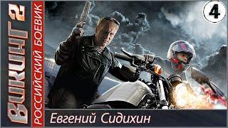 Викинг 2. 4 серия. Боевик, детектив, сериал.