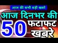 Today Breaking News ! आज 20 मई 2019 के मुख्य समाचार बड़ी खबरें PM Modi लोकसभा चुनाव 2019 Exit Poll