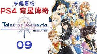米樂實況-PS4《宵星傳奇 Tales of Vesperia Remaster》中文版 #09 首次接觸的第一款系列作