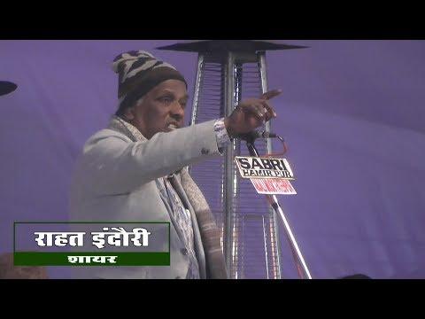 राहत इंदौरी आल इण्डिया मुशायरा 2019 / Rahat Indori in All India Mushaira, Maudaha Hamirpur