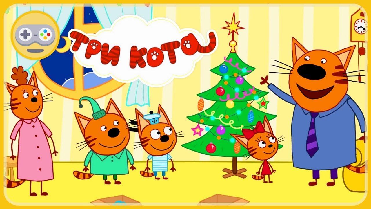 Три кота Новый год и Конкурс снежных скульптур - Наряжаем ...