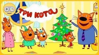 Три кота Новый год и Конкурс снежных скульптур - Наряжаем елку и лепим снеговиков * мультик игра