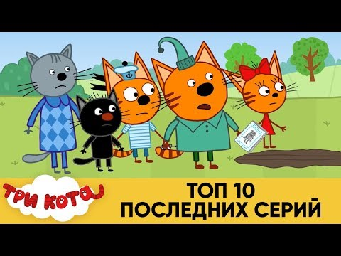 Мультфильм три кота стс все серии подряд