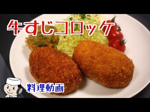 Simmered Beef Tendon  Croquettes♪