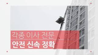 진주 이삿짐센터 동성익스프레스