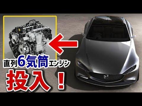 【海外衝撃】マツダが直6エンジンを投入! 海外「どんなエンジンになる?」マツダが直列6気筒に力を入れる理由とは!?【海外の反応】【日本人も知らない真のニッポン】