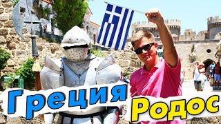 видео Родосская крепость Родос - Греция. Старый город острова