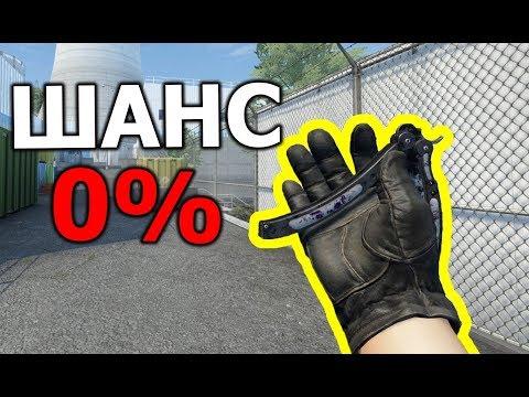 УДАЛЕННЫЕ АНИМАЦИИ НОЖЕЙ В CS:GO! ШАНС 0%