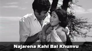 Najarena Kahi Bai Khunvu Naka - Romantic Marathi Song - Harya Narya Zindabad - Nilu Phule
