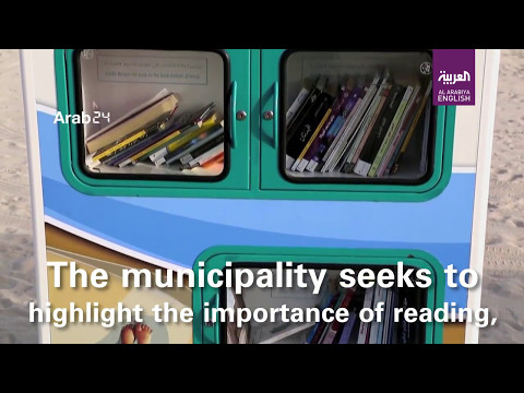 Dubai Beach Library Initiative
