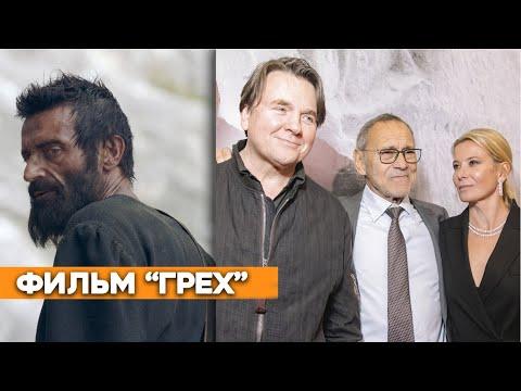 «Грех» Андрея Кончаловского / премьера / фильм 2019 / трейлер