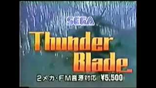 Thunder Blade Commercial [1987, SMS]