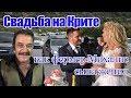 Греция Крит 2018 Свадьба на Крите