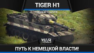 War Thunder - Обзор Tiger H1