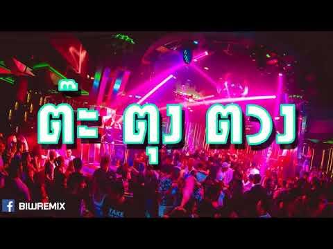 Tak Tun Tuang REMIX 2017 Thai Song