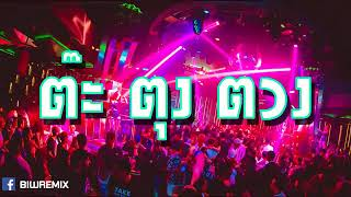 Video រាំក្បាច់ពស់ #1 thai remix 2017 dance club mix download MP3, 3GP, MP4, WEBM, AVI, FLV Februari 2018