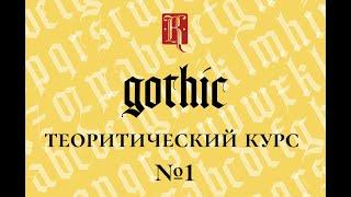 Курс по Готическому письму (1 урок. Вводный). Уроки по каллиграфии