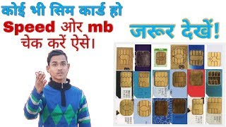 Gambar cover mb check karne wala  | mb check karne ka tarika | apne mobile ki internet speed kaise check kare.