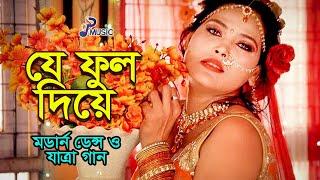 Lipi - Je Ful Diya Gathbo   যে ফুল দিয়া গাথবো   New Bangla Remix Song   PSP