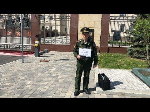 СРОЧНО⚡️Протест офицера у Министерства обороны РФ / LIVE 06.05.19