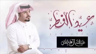 شيلة عيد الفطر 2020||مرحبا ترحيبيه بعيد الفطر قبل الضحيه