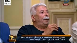 العاشرة مساء| أحد مزارعى كفر الشيخ يتحدث عن أزمة  زراعة الأرز ويؤكد زيادة سعرة