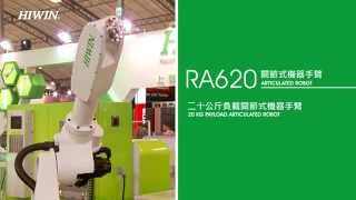 HIWIN ARTICULATED ROBOT關節式機器手臂