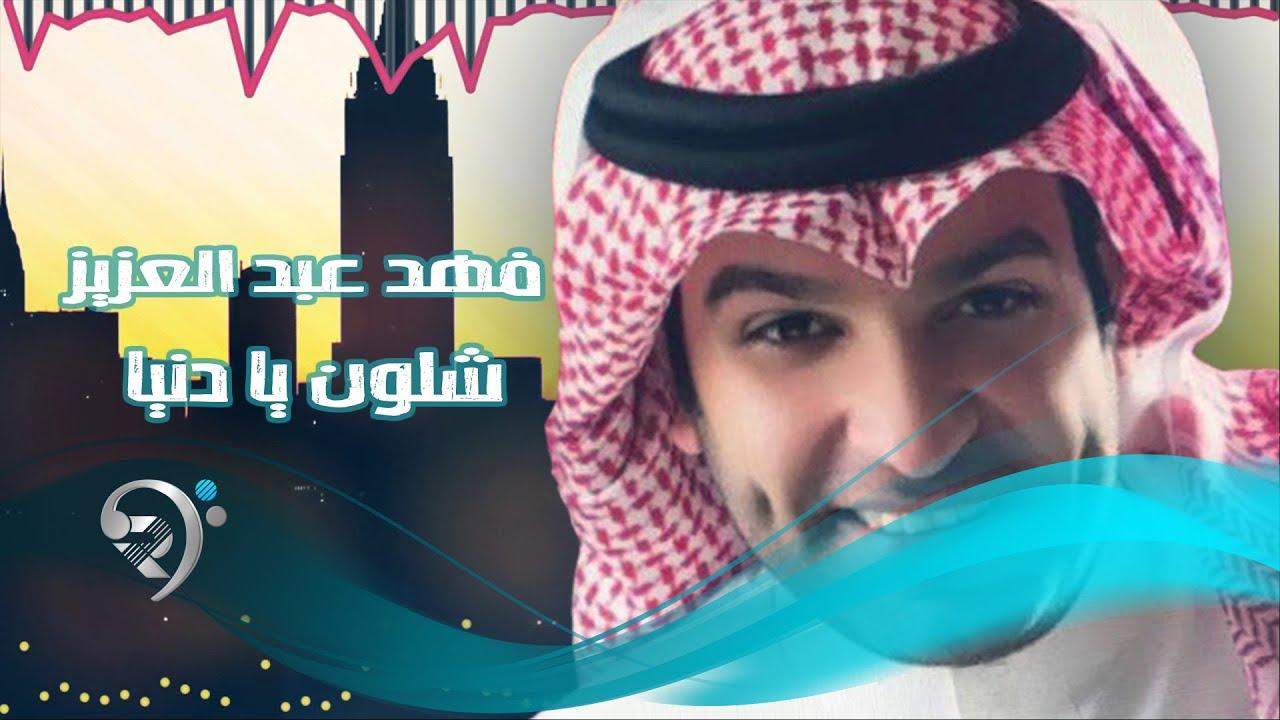 فهد عبد العزيز - شلون يا دنيا / Offical Audio