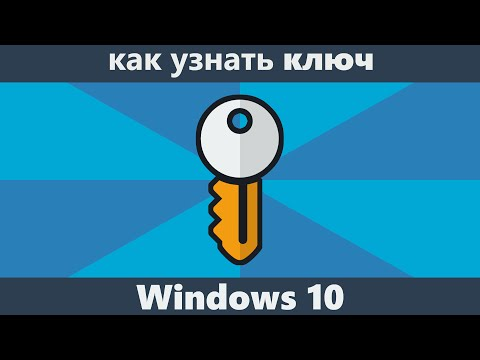 Как узнать код виндовс 10